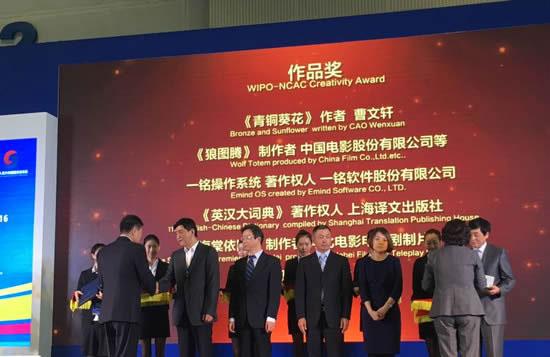 China busca mejorar derechos de propiedad intelectual