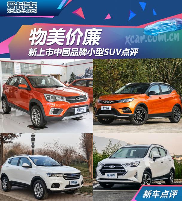 车型:东南DX3-物美价廉 新上市中国品牌小型SUV点评高清图片