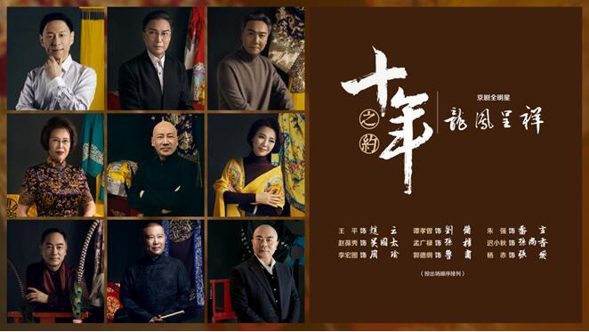 十年之约京剧全明星《龙凤呈祥》 郭德纲鼎力加盟
