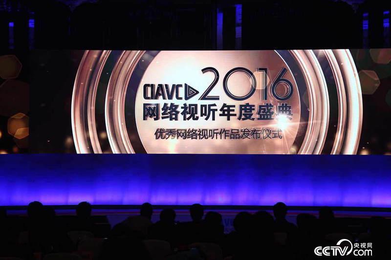12月8日晚,第四届中国网络视听大会年度盛典揭晓三大推选结果(摄影 马也)