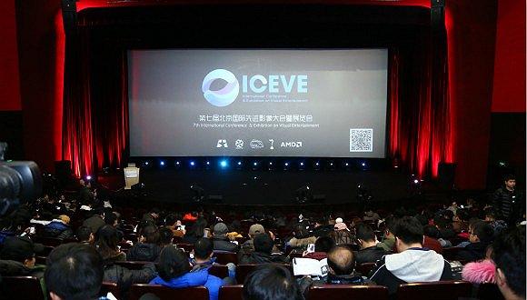 Conférence et exposition sur le divertissement visuel