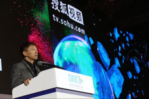 搜狐公司董事局主席兼首席执行官张朝阳:三个关键词解读网络视听行业