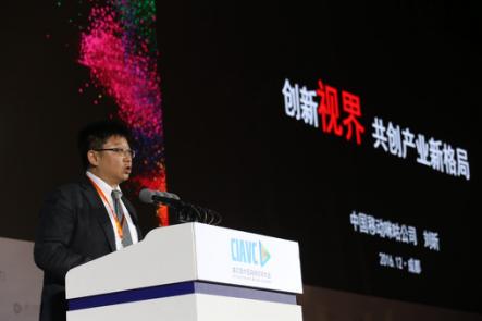 咪咕文化科技有限公司董事长刘昕:《网络和技术的发展是如何推动视听媒体的发展和变化》