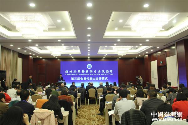 海峽兩岸醫藥衛生交流協會第三次會員代表大會在京召開