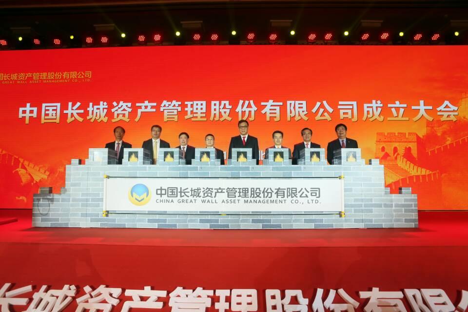 Firma Great Wall de gestión de activos tóxicos se hace sociedad anónima