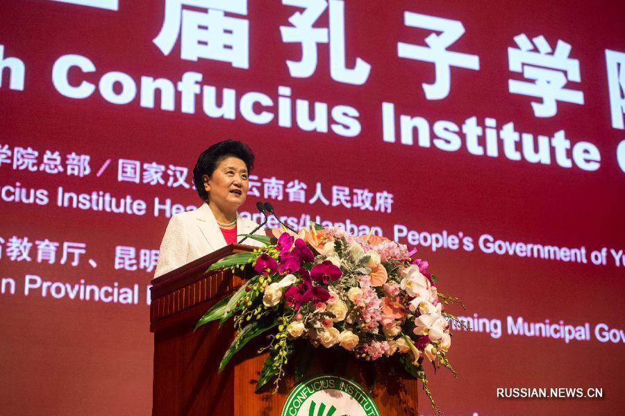 Лю Яньдун: необходимо придать новый облик развитию институтов Конфуция