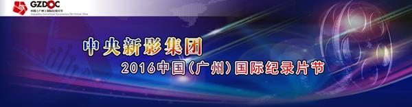 点击↑ 中央新影集团官网2016中国(广州)国际纪录片节专题报道