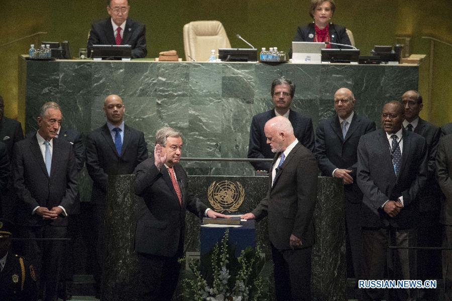 Антониу Гутерриш принес присягу и вступил в должность 9-го генерального секретаря ООН