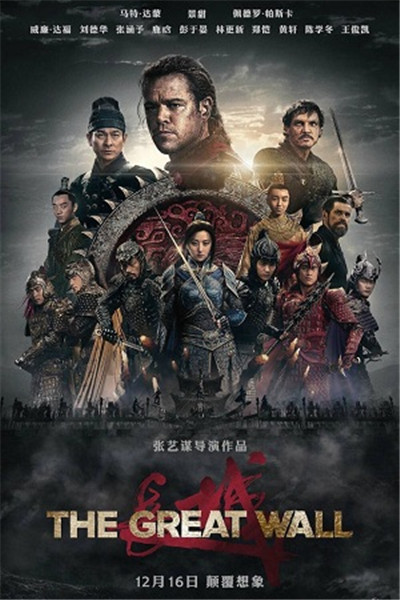 """""""The Great Wall"""""""