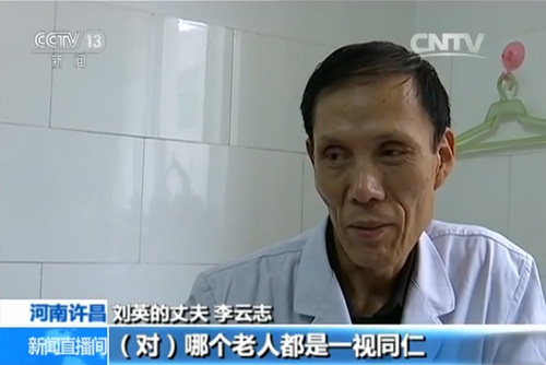 刘英的丈夫 李云志:她对哪个老人都是一视同仁,尽心尽力。