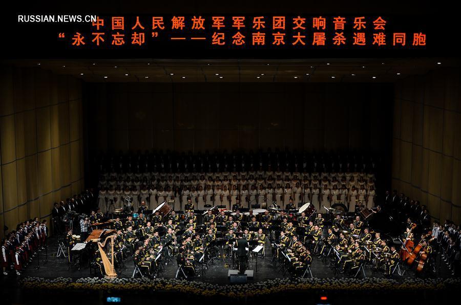 Оркестр НОАК выступил в Нанкине с концертом в память жертв Нанкинской резни