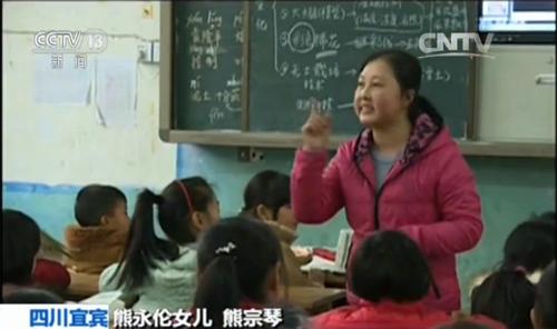 熊永伦女儿在课堂上讲课