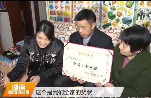 罗华用视频方式向丈夫谭辉展示获奖证书