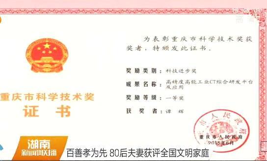 丈夫谭辉的获奖证书