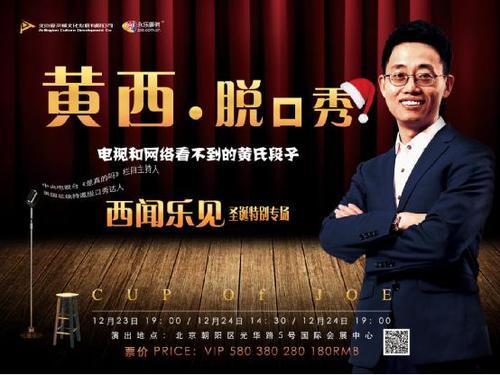崔永元刘仪伟助阵黄西脱口秀 圣诞专场演出(2)