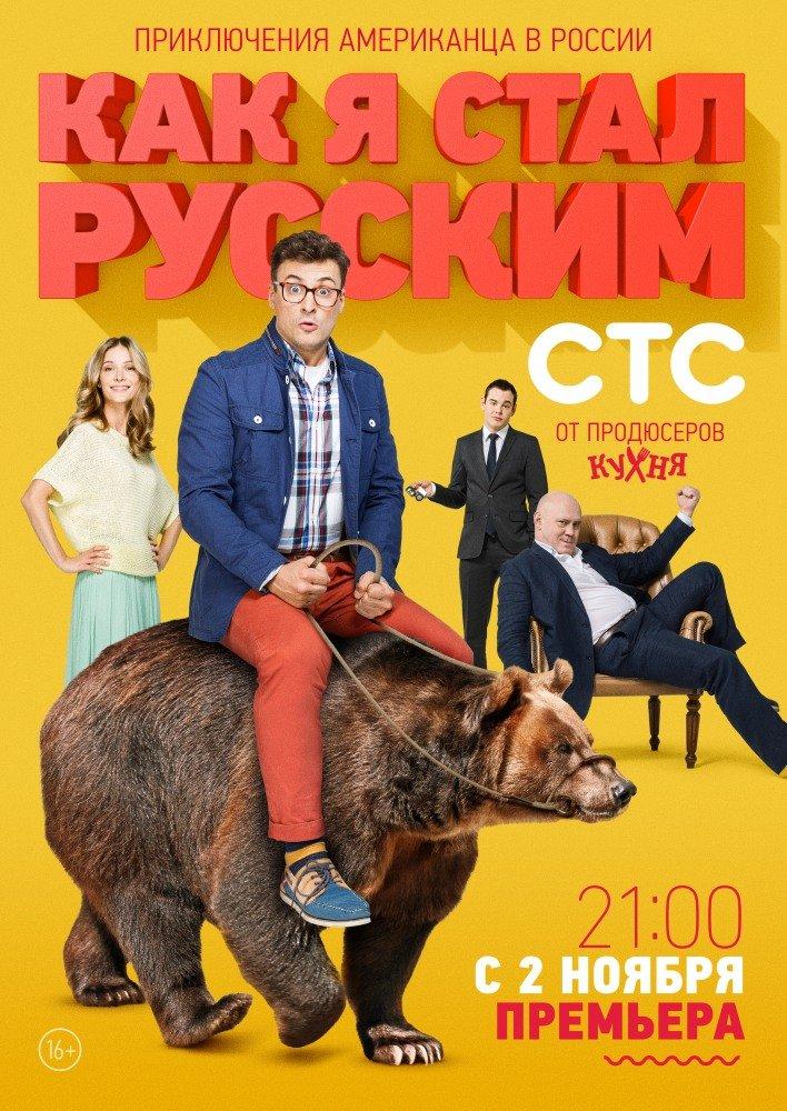 """Российский комедийный телесериал """"Как я стал русским"""""""