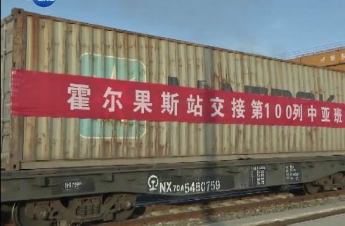 """Грузовой состав """"Китай-Центральная Азия"""" выполняет сотый рейс"""
