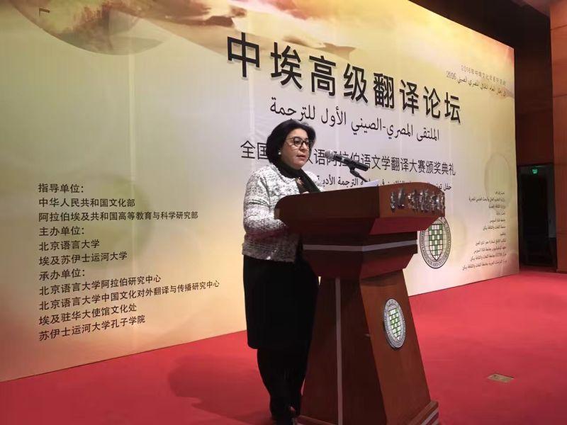 الملتقى المصري الصيني الأول للترجمة