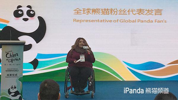 全球熊猫粉丝代表发言