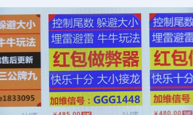 广东破获微信红包赌博案 受害人半年输近60万
