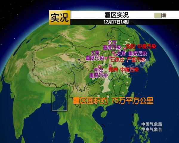 我国霾区达百万平方公里 明起范围扩大