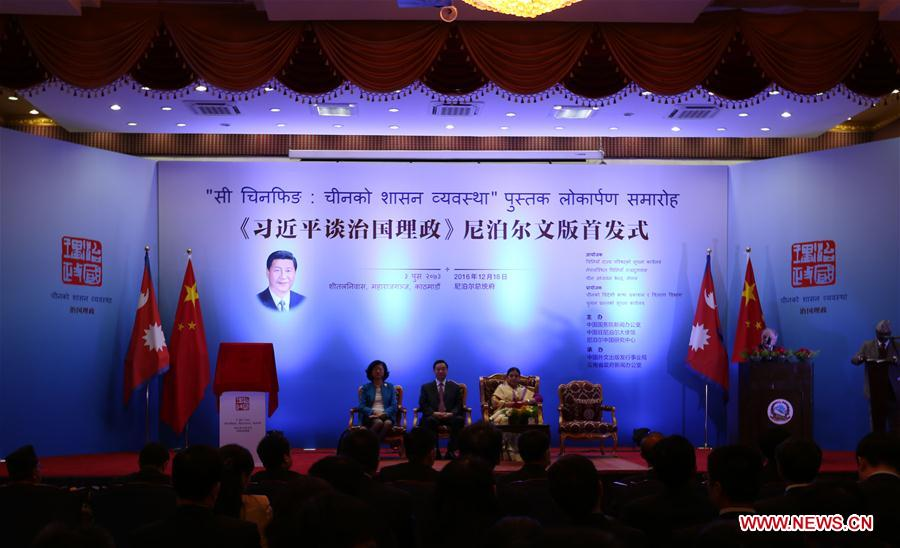 Photo taken on Dec. 18 shows the launching ceremony of the Nepali edition of Chinese President Xi Jinping