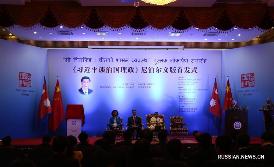"""Книга """"Си Цзиньпин о государственном управлении"""" впервые издана на непальском языке"""