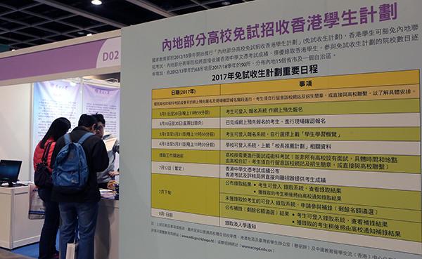Universidades de la parte continental de China facilitan la admisión de estudiantes de la RAE de Hong Kong