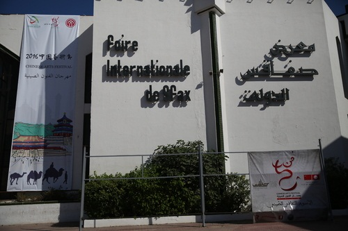 انطلقت فعاليات الأسبوع الثقافي الصيني في تونس 3 أغسطس 2016 بمدينة صفاقس التونسية