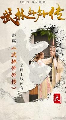 《武林外外传》今日上映