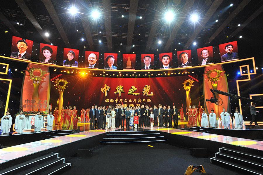 第五屆《中華之光——傳播中華文化年度人物》頒獎典禮現場。