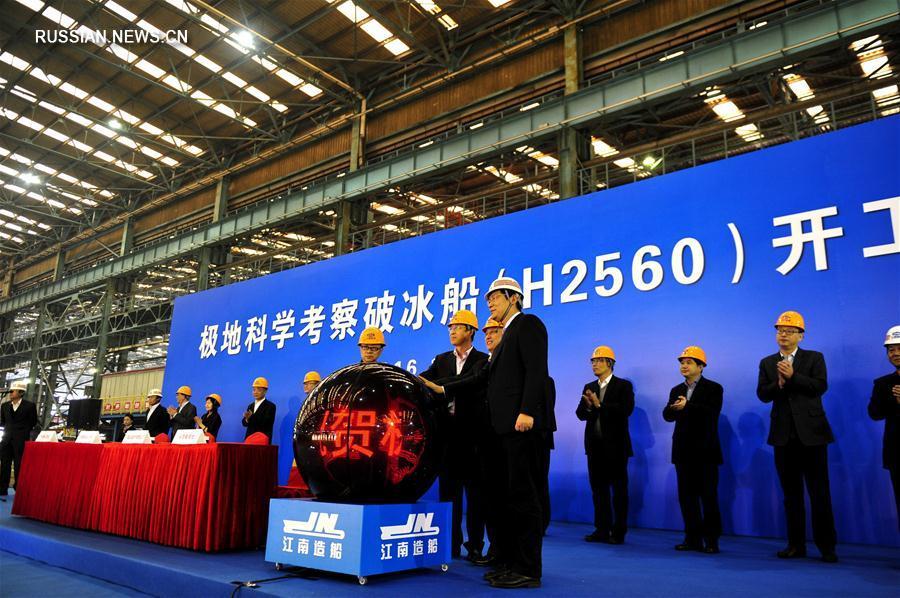 В Китае началось строительство первого ледокола собственной разработки