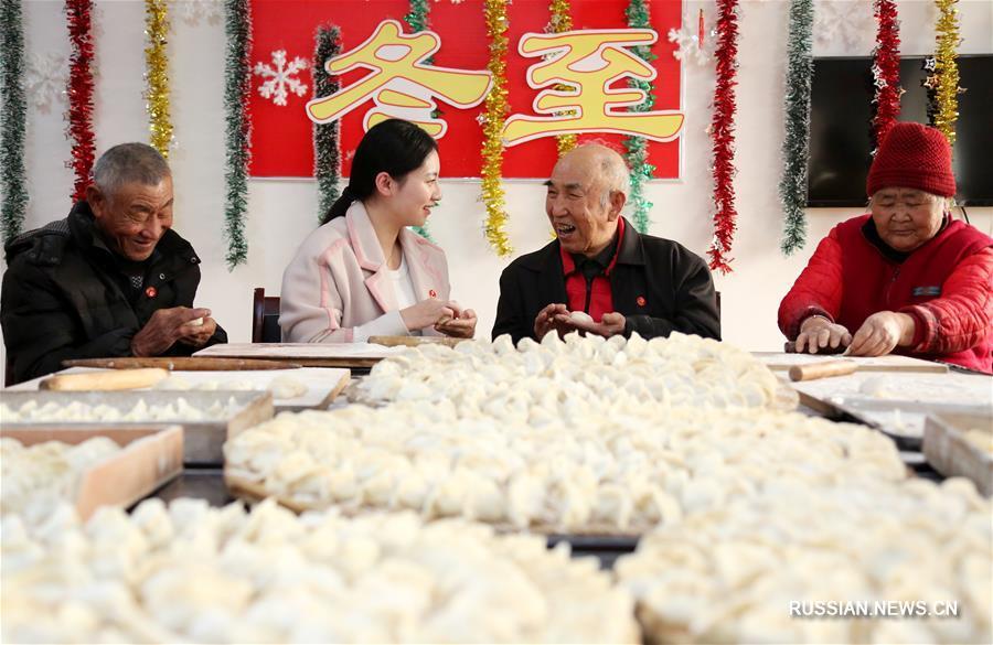 День зимнего солнцестояния -- один из самых значимых сезонов китайского сельскохозяйственного календаря.