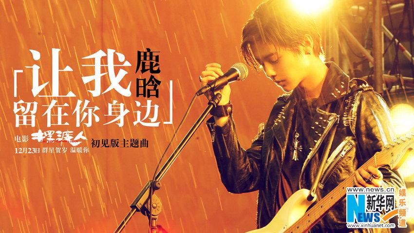 青花瓷粤语童声dj版-由王家卫监制、张嘉佳执导的贺岁爱情喜剧《摆渡人》将于2016年12