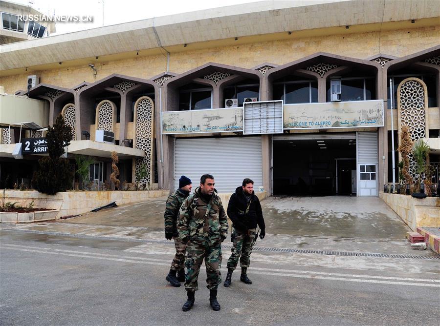 Международный аэропорт Алеппо скоро возобновит работу