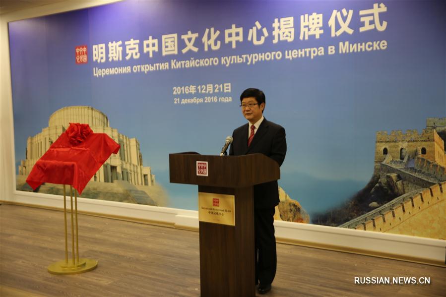 В Минске открылся Китайский культурный центр