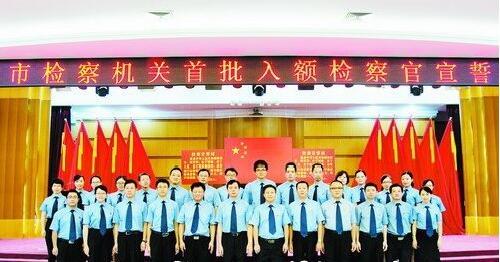 ▲湖里区检察院首批32名入额检察官参加宣誓仪式。