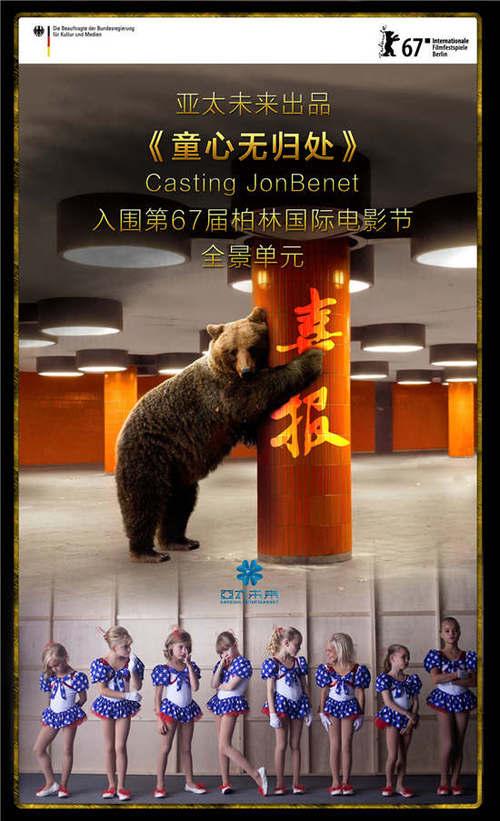 亚太未来出品《童心无归处》入围第67届柏林国际电影节