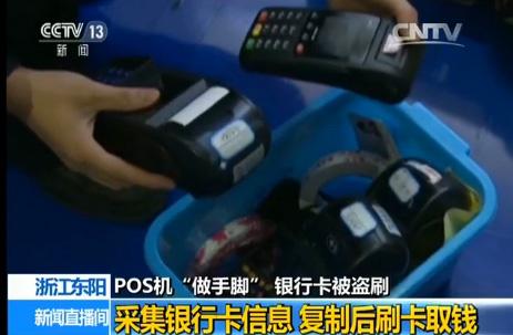 """【注意!】POS机""""做手脚""""银行卡被盗刷—采集银行卡信息 复制后刷卡取钱"""
