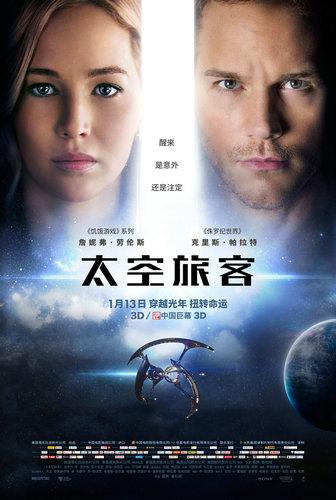 《太空旅客》海报
