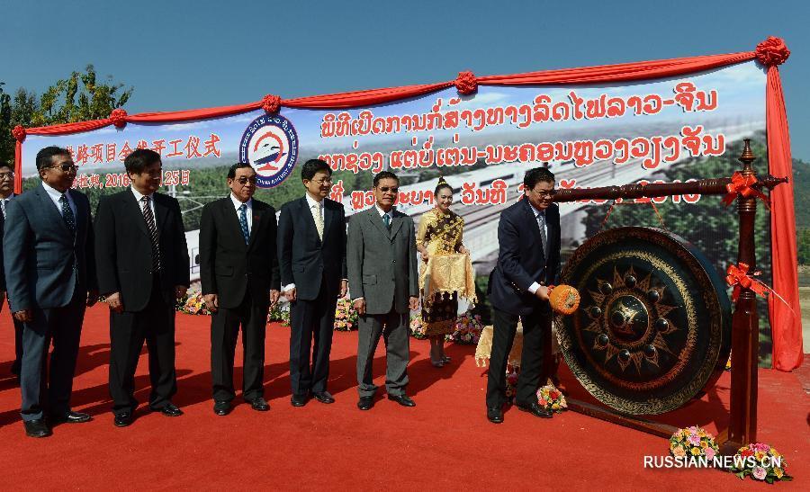 На севере Лаоса состоялась церемония запуска строительства железной дороги Китай- Лаос