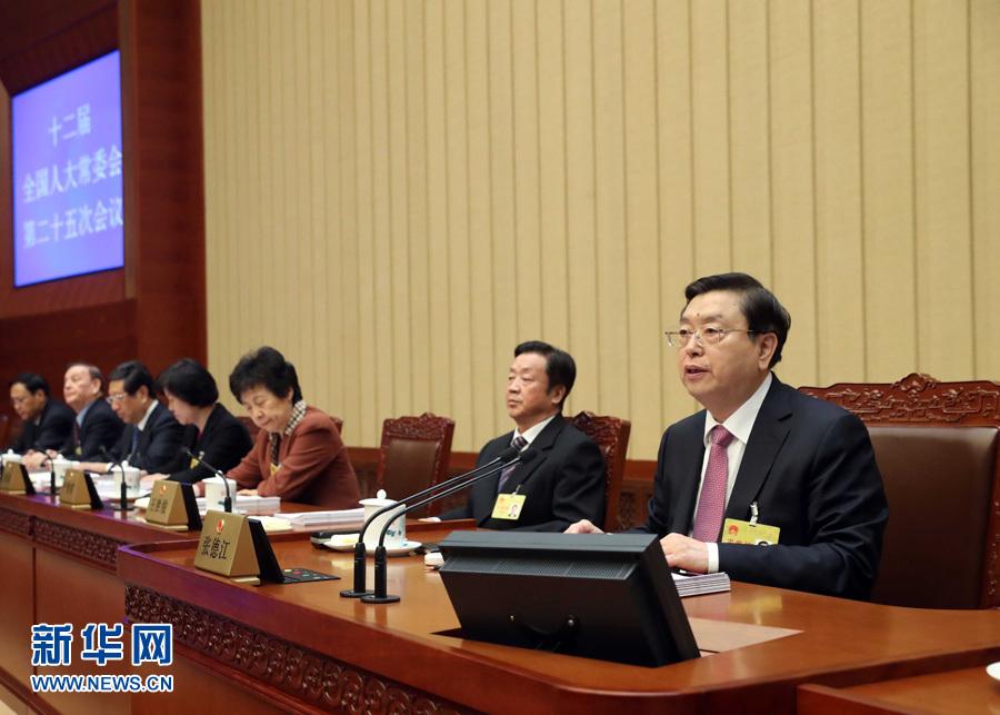 В Пекине завершилась 25-я сессия ПК ВСНП 12-го созыва