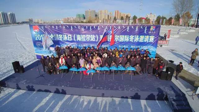 200 swimmers brave icy waters of northern China
