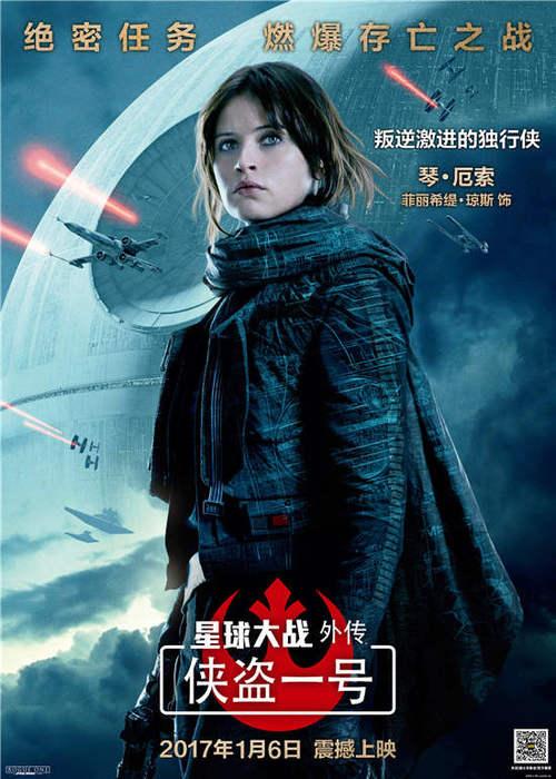 《星球大战外传:侠盗一号》菲丽希缇·琼斯饰演琴·厄索