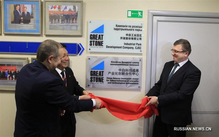 В Минске открылся Китайско-белорусский центр коммерциализации инноваций