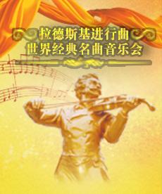 拉德斯基进行曲——世界经典名曲交响音乐会