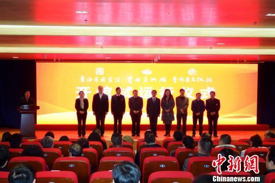 青海省图书馆、美术馆、文化馆三馆正式开馆试运行