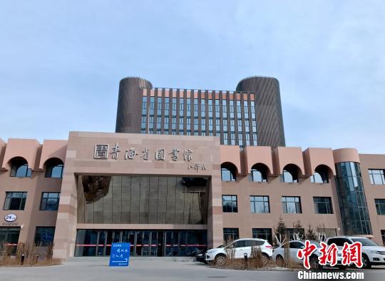 图为青海图书馆新馆。 孙睿 摄
