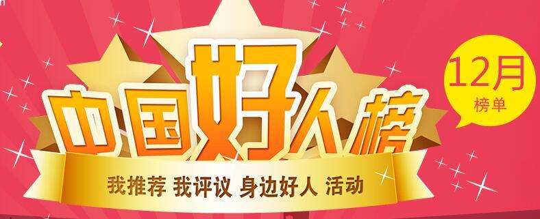 用平凡铸就不平凡——中国好人榜12月入选名单发布暨全国道德模范与身边好人(广西钦州)现场交流活动侧记