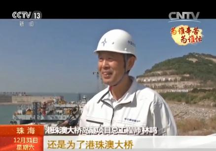 59岁的港珠澳大桥岛隧项目总工程师林鸣每次上岛都会在这个高点上看图片